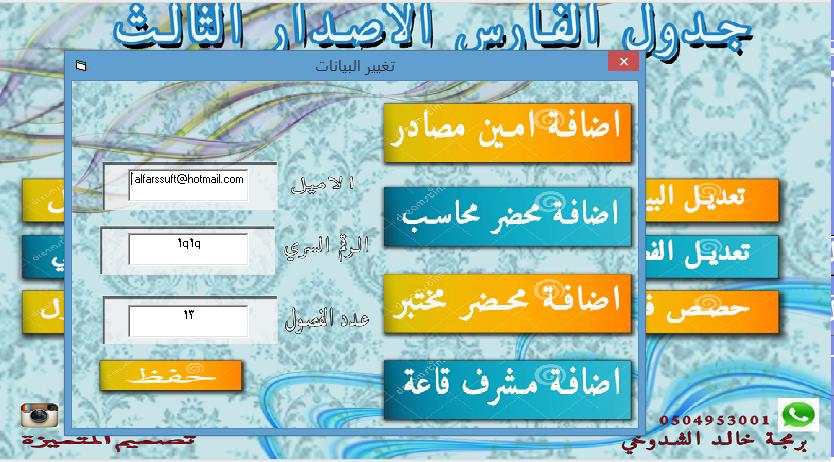 الاصدار الثاني جداول الفارس a4.png