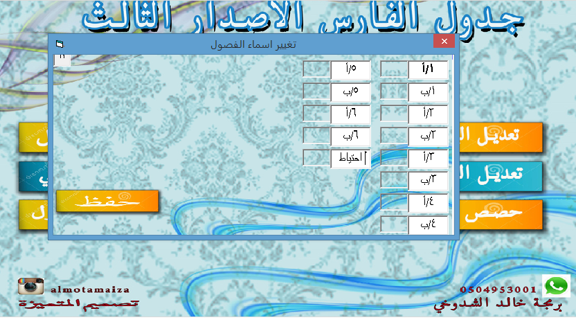 الاصدار الثاني جداول الفارس a5.png