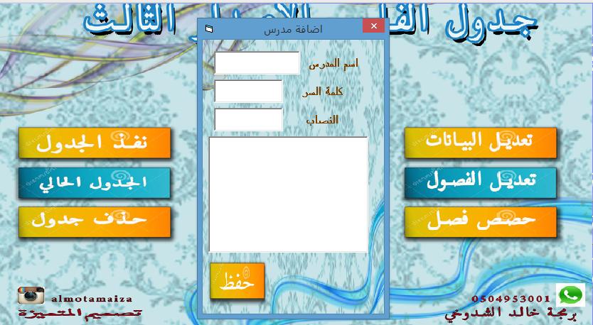 الاصدار الثاني جداول الفارس a7.png