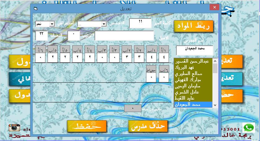 الاصدار الثاني جداول الفارس a8.png