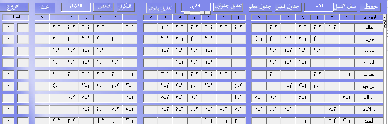 الاصدار الثاني جداول الفارس b1.png