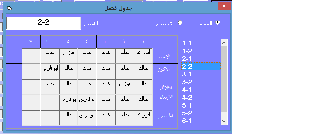 الاصدار الثاني جداول الفارس b2.png