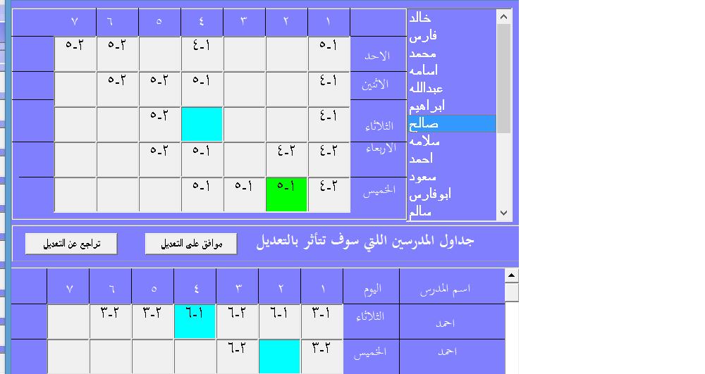 الاصدار الثاني جداول الفارس b3.png