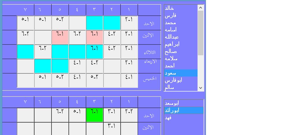 الاصدار الثاني جداول الفارس b4.png